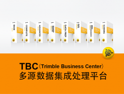 TBC(Trimble Business Center)