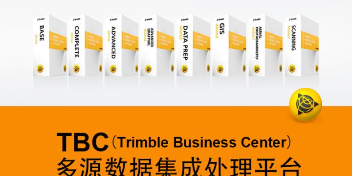 TBC(Trimble Business Center)