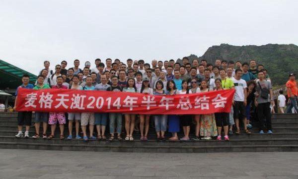 麦格天渱2014年年中总结会召开,全员济州岛旅游