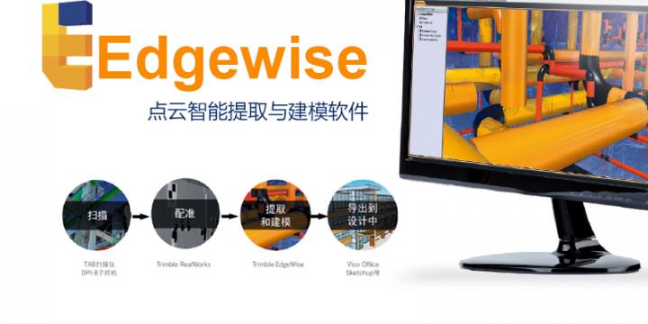 点云智能提取与建模软件 Edgewise