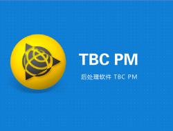 无人机后处理软件 TBC PM