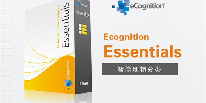 智能地物分类 eCognition Essentials