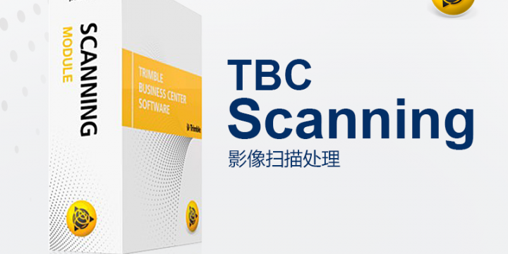 TBC Scanning 影像扫描处理