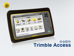 Trimble Access 外业软件