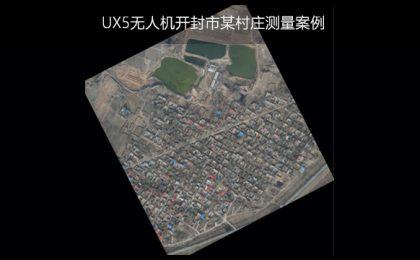 小型专业无人机UX5测量任务案例
