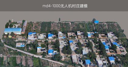 MD4-1000无人机倾斜摄影测量案例