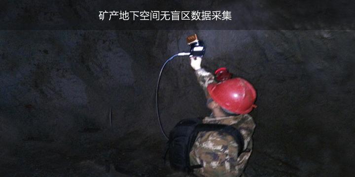 GEO-SLAM产品案例-矿产地下空间无盲区数据采集