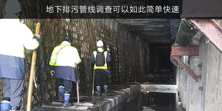 地下排污管线调查可以如此简单快速