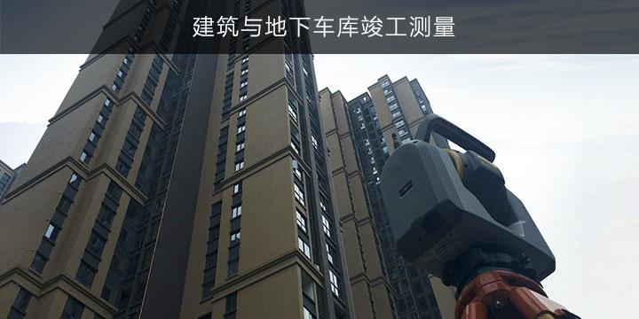 建筑与地下车库竣工测量