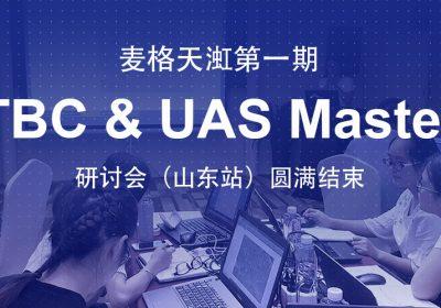 TBC & UAS Master研讨会(山东站)圆满结束
