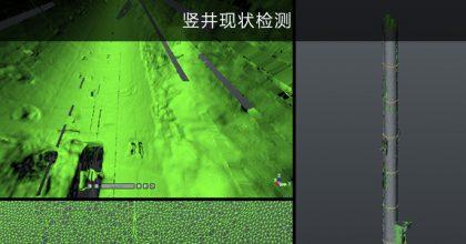 竖井现状检测 — 应用产品TX8、TRW