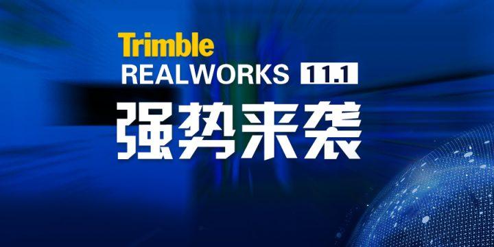 软件更新 ▏Trimble RealWorks 11.1强势来袭