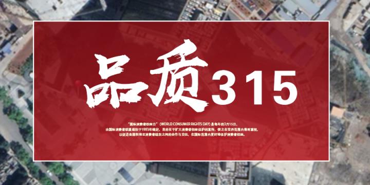 品质315 ▏TX8智慧社区数据采集 – 高品质经得起考验