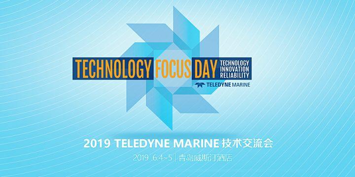 邀请 ▏2019 Teledyne Marine技术交流会