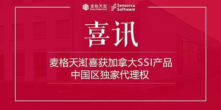 喜讯 ▏麦格天渱喜获加拿大SSI产品中国区独家代理权