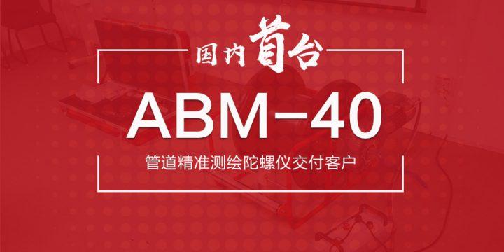 喜讯 ▏国内首台ABM-40管道精准测绘陀螺仪交付