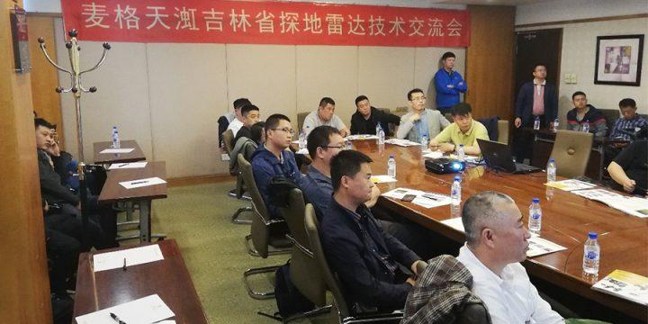 纪实 ▏麦格天渱吉林省探地雷达技术交流会