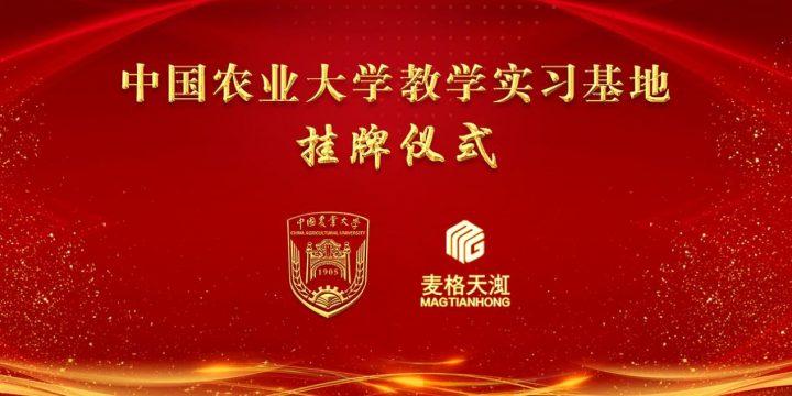 中国农业大学-北京麦格天渱教学实习基地正式挂牌