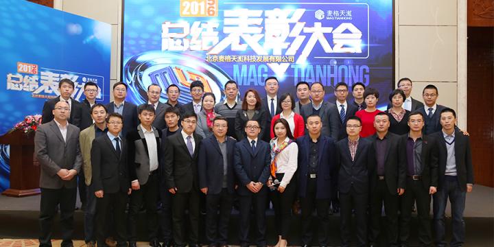 麦格天渱2016-2017年度总结表彰大会
