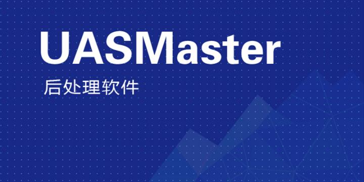 无人机后处理软件 UASMaster