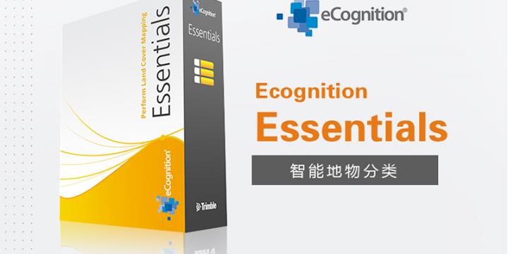 智能地物分类 eCognition Essentials