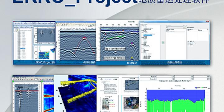 地质雷达处理软件 EKKO_Project
