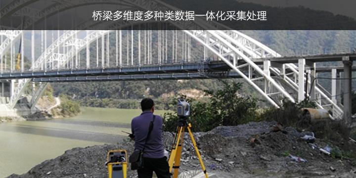 天宝SX10产品案例-桥梁多维度多种类数据一体化采集处理