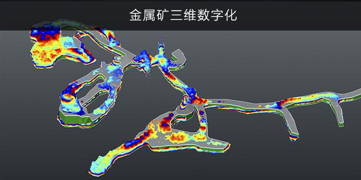 金属矿三维数字化 — 应用产品ZEB-REVO 、TRW