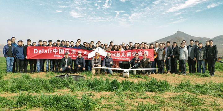 Delair 中国区用户大会暨DT26X激光雷达演示圆满成功!