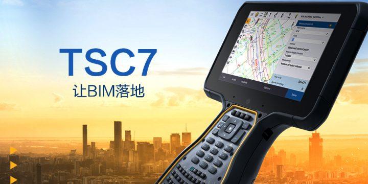 TSC7 让BIM落地