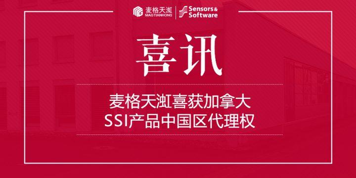 喜讯 ▏麦格天渱喜获加拿大SSI产品中国区代理权