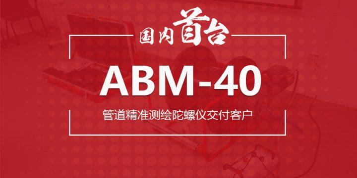 喜讯 | 公司首台ABM-40管道精准测绘陀螺仪交付
