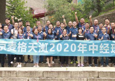 纪实|北京麦格天渱召开2020年度年中经理会议